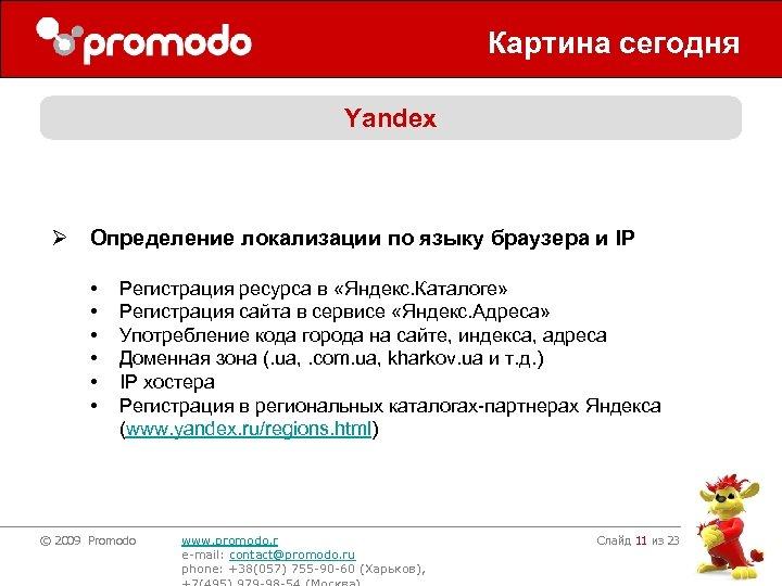 Картина сегодня Yandex Ø Определение локализации по языку браузера и IP • • •