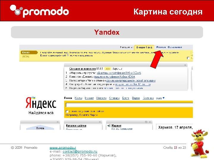 Картина сегодня Yandex © 2009 Promodo www. promodo. r e-mail: contact@promodo. ru phone: +38(057)