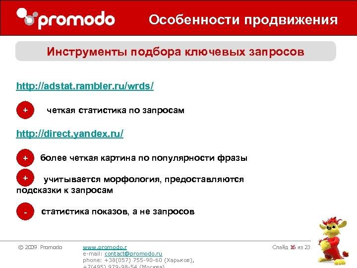 Особенности продвижения Инструменты подбора ключевых запросов http: //adstat. rambler. ru/wrds/ + четкая статистика по