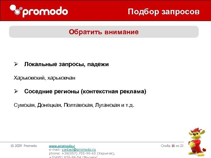 Подбор запросов Обратить внимание Ø Локальные запросы, падежи Харьковский, харьковчан Ø Соседние регионы (контекстная