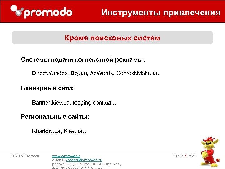 Инструменты привлечения Кроме поисковых систем Системы подачи контекстной рекламы: Direct. Yandex, Begun, Ad. Words,