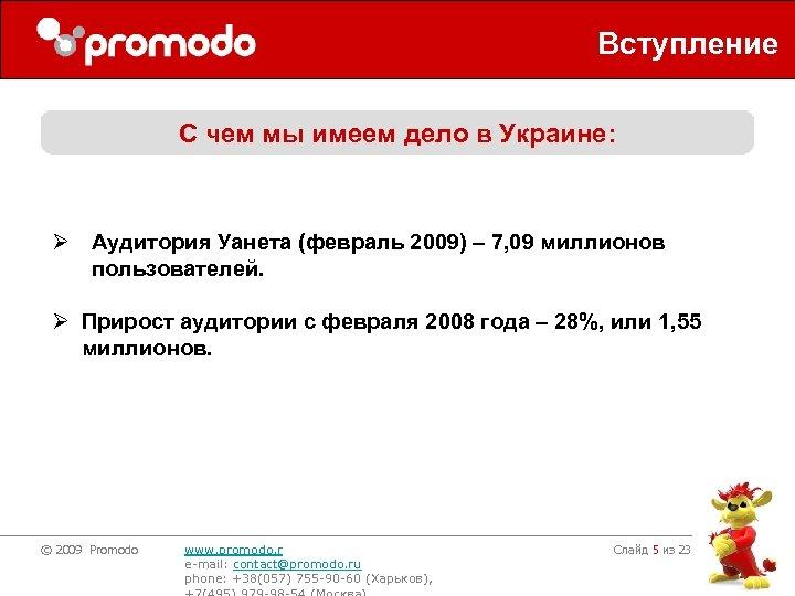 Вступление С чем мы имеем дело в Украине: Ø Аудитория Уанета (февраль 2009) –