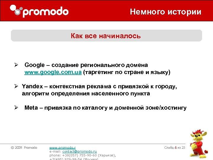 Немного истории Как все начиналось Ø Google – создание регионального домена www. google. com.