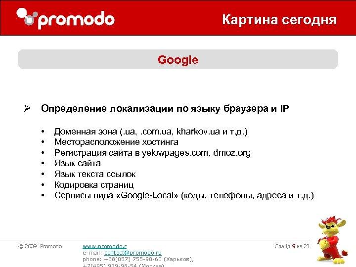 Картина сегодня Google Ø Определение локализации по языку браузера и IP • • Доменная