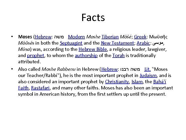 Facts • Moses (Hebrew: משה Modern Moshe Tiberian Mōšé; Greek: Mωϋσῆς Mōüsēs in both