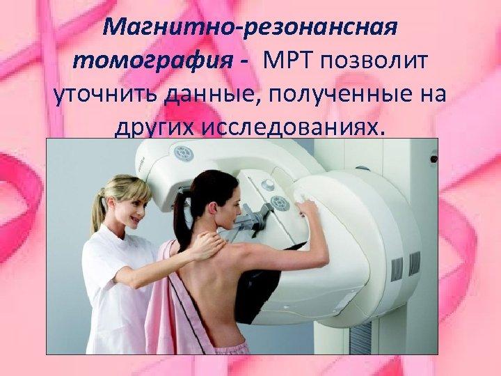 Магнитно-резонансная томография - МРТ позволит уточнить данные, полученные на других исследованиях.
