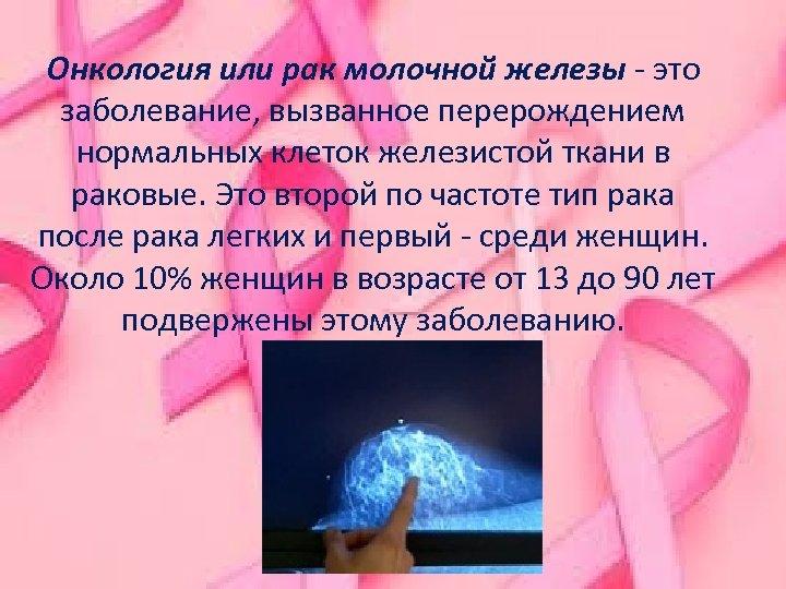 Онкология или рак молочной железы - это заболевание, вызванное перерождением нормальных клеток железистой ткани