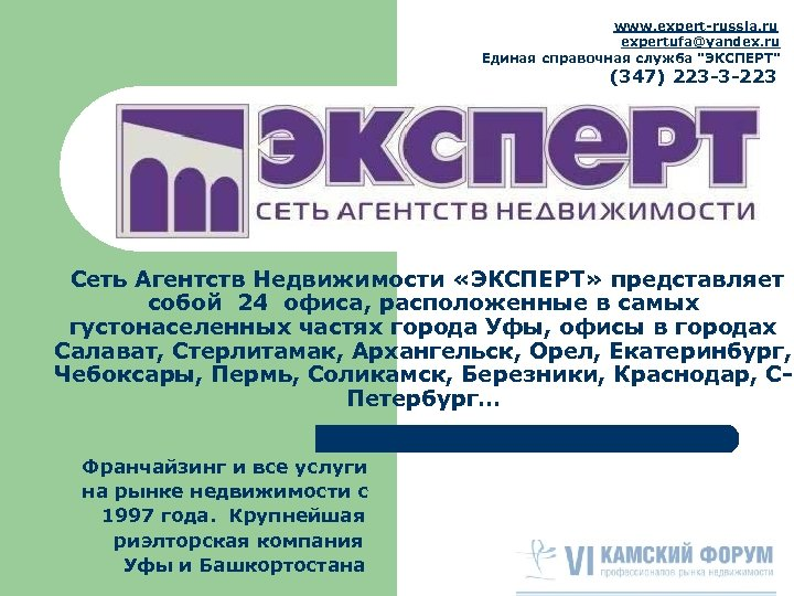 www. expert-russia. ru expertufa@yandex. ru Единая справочная служба