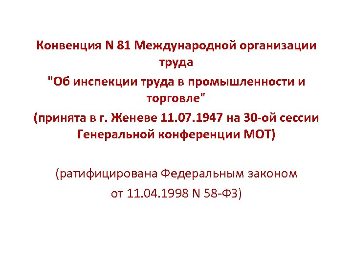 Конвенция N 81 Международной организации труда