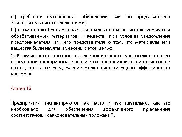 iii) требовать вывешивания объявлений, как это предусмотрено законодательными положениями; iv) изымать или брать с