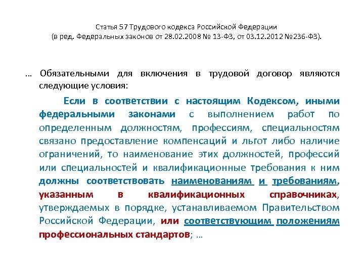 Статья 57 Трудового кодекса Российской Федерации (в ред. Федеральных законов от 28. 02. 2008