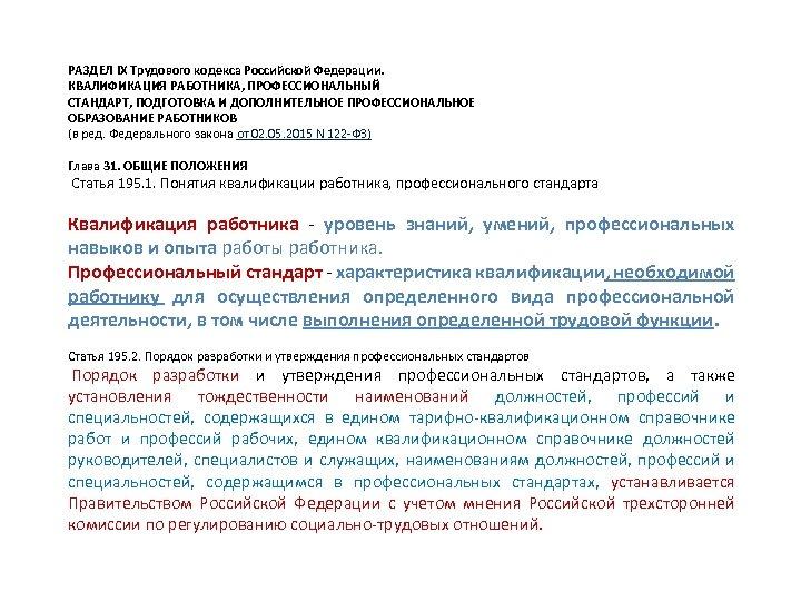 РАЗДЕЛ IX Трудового кодекса Российской Федерации. КВАЛИФИКАЦИЯ РАБОТНИКА, ПРОФЕССИОНАЛЬНЫЙ СТАНДАРТ, ПОДГОТОВКА И ДОПОЛНИТЕЛЬНОЕ ПРОФЕССИОНАЛЬНОЕ
