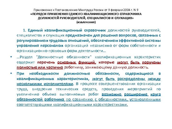 Приложение к Постановлению Минтруда России от 9 февраля 2004 г. N 9 «ПОРЯДОК ПРИМЕНЕНИЯ