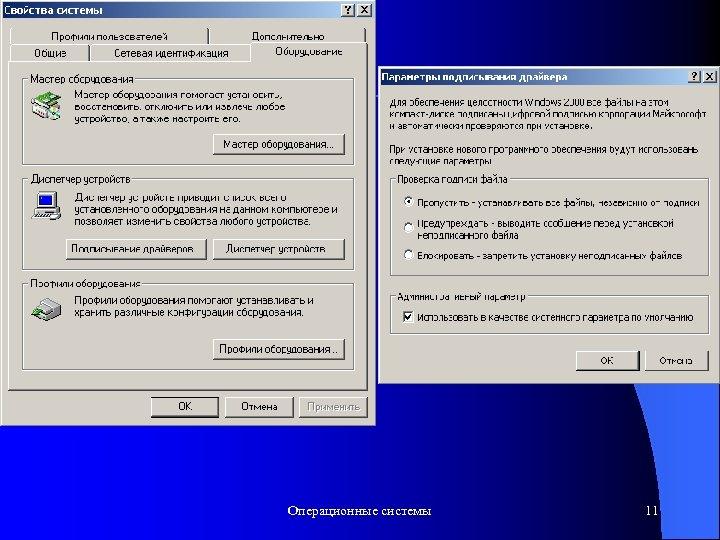 Операционные системы 11