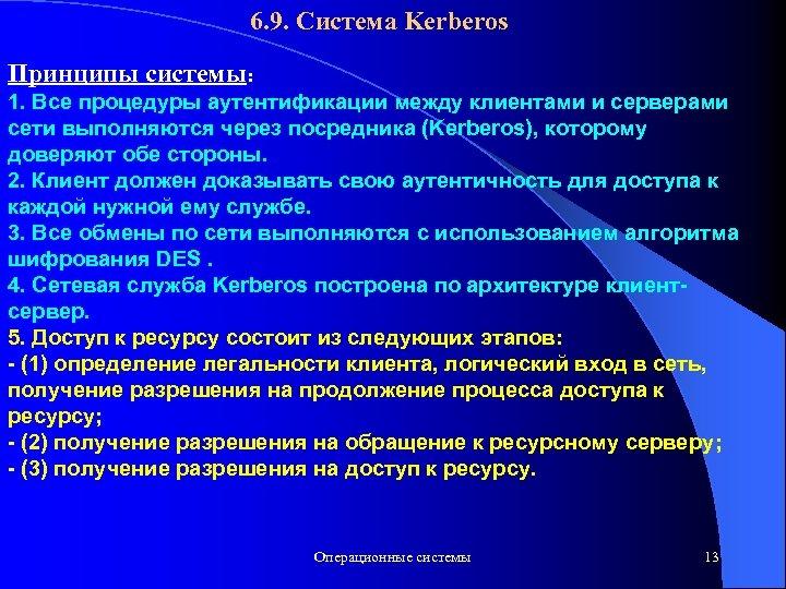 6. 9. Система Kerberos Принципы системы: 1. Все процедуры аутентификации между клиентами и серверами