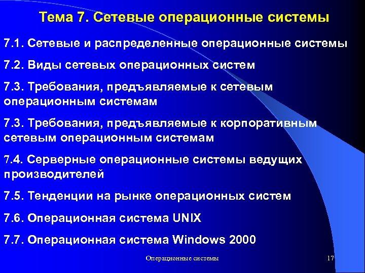 Тема 7. Сетевые операционные системы 7. 1. Сетевые и распределенные операционные системы 7. 2.