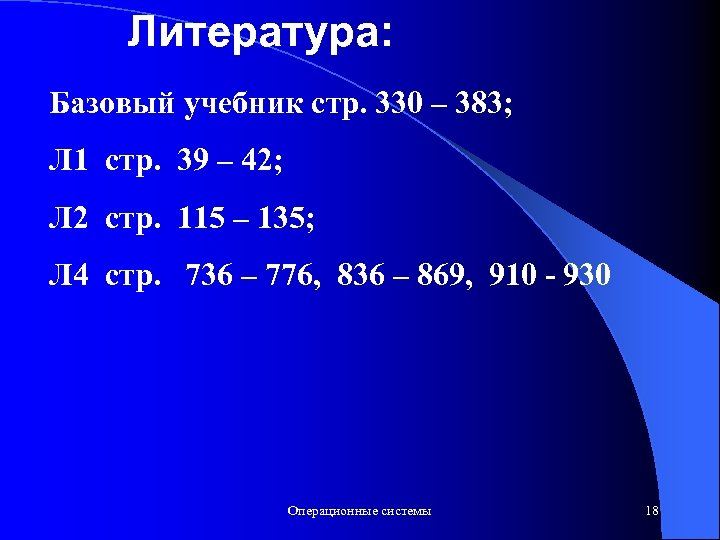Литература: Базовый учебник стр. 330 – 383; Л 1 стр. 39 – 42; Л
