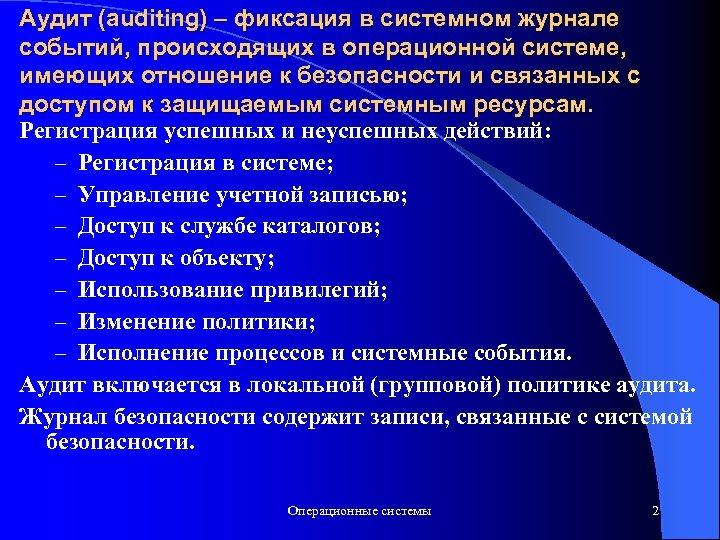 Аудит (auditing) – фиксация в системном журнале событий, происходящих в операционной системе, имеющих отношение