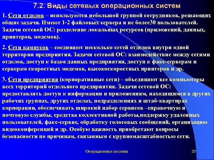 7. 2. Виды сетевых операционных систем 1. Сети отделов – используются небольшой группой сотрудников,