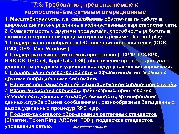 7. 3. Требования, предъявляемые к корпоративным сетевым операционным 1. Масштабируемость, т. е. способность обеспечивать