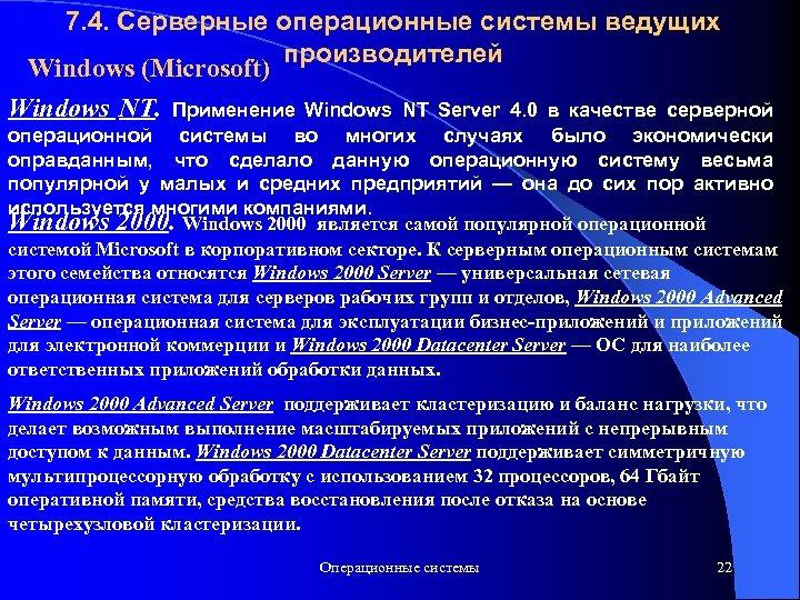 7. 4. Серверные операционные системы ведущих производителей Windows (Microsoft) Windows NT. Применение Windows NT