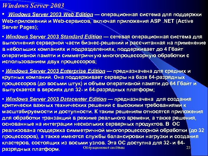 Windows Server 2003 • Windows Server 2003 Web Edition — операционная система для поддержки