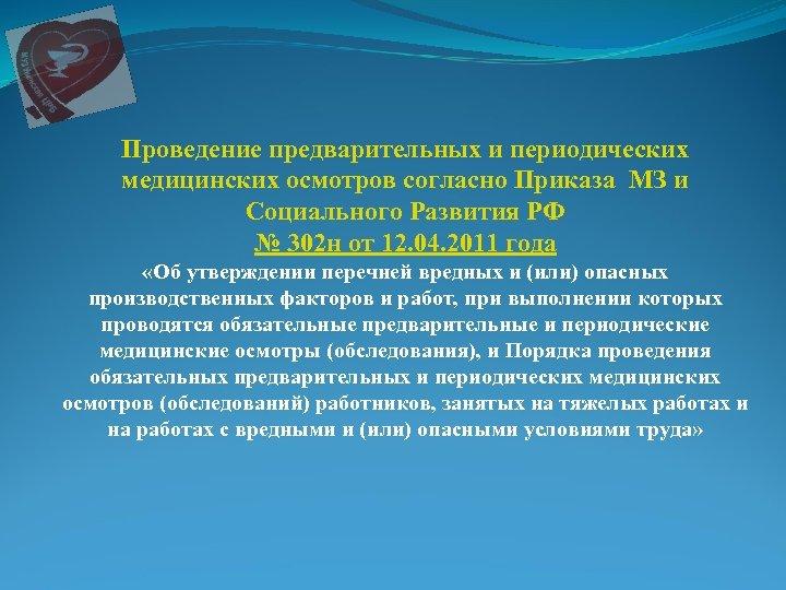 Проведение предварительных и периодических медицинских осмотров согласно Приказа МЗ и Социального Развития РФ №