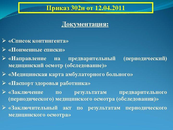 Приказ 302 н от 12. 04. 2011 Документация: Ø «Список контингента» Ø «Поименные списки»