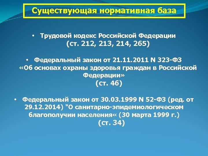 Существующая нормативная база • Трудовой кодекс Российской Федерации (ст. 212, 213, 214, 265) •