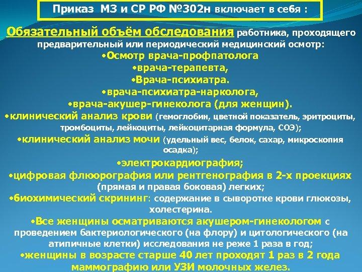Приказ МЗ и СР РФ № 302 н включает в себя : Обязательный объём