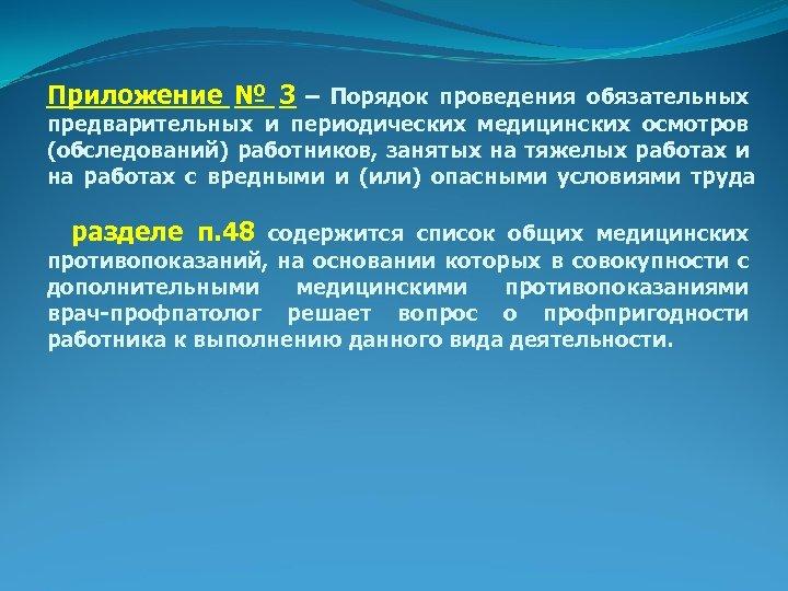 Приложение № 3 – Порядок проведения обязательных предварительных и периодических медицинских осмотров (обследований) работников,