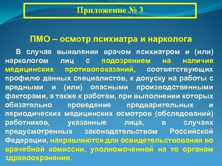 Приложение № 3 ПМО – осмотр психиатра и нарколога В случае выявления врачом психиатром