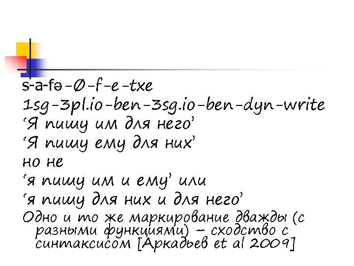 s-a-fǝ-Ø-f-e-txe 1 sg-3 pl. io-ben-3 sg. io-ben-dyn-write 'Я пишу им для него' 'Я пишу
