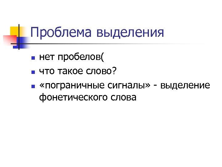 Проблема выделения n n n нет пробелов( что такое слово? «пограничные сигналы» - выделение