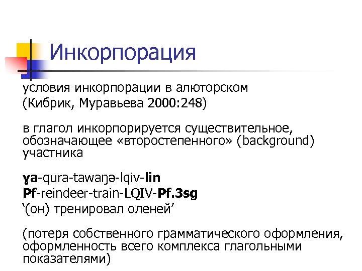 Инкорпорация условия инкорпорации в алюторском (Кибрик, Муравьева 2000: 248) в глагол инкорпорируется существительное, обозначающее