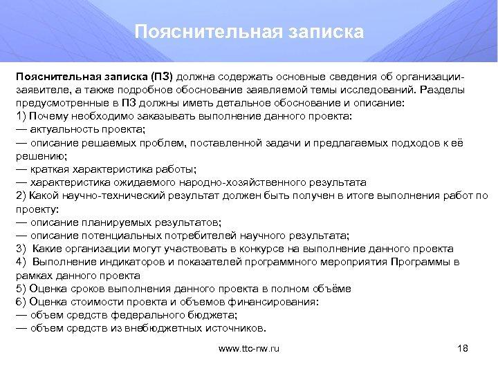 Пояснительная записка (ПЗ) должна содержать основные сведения об организациизаявителе, а также подробное обоснование заявляемой
