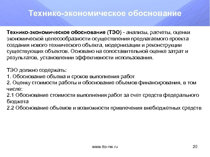 Технико-экономическое обоснование (ТЭО) - анализы, расчеты, оценки экономической целесообразности осуществления предлагаемого проекта создания нового