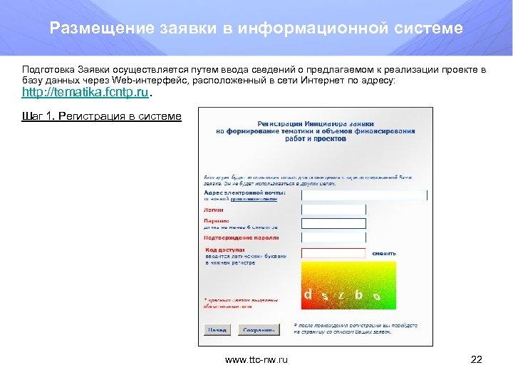 Размещение заявки в информационной системе Подготовка Заявки осуществляется путем ввода сведений о предлагаемом к