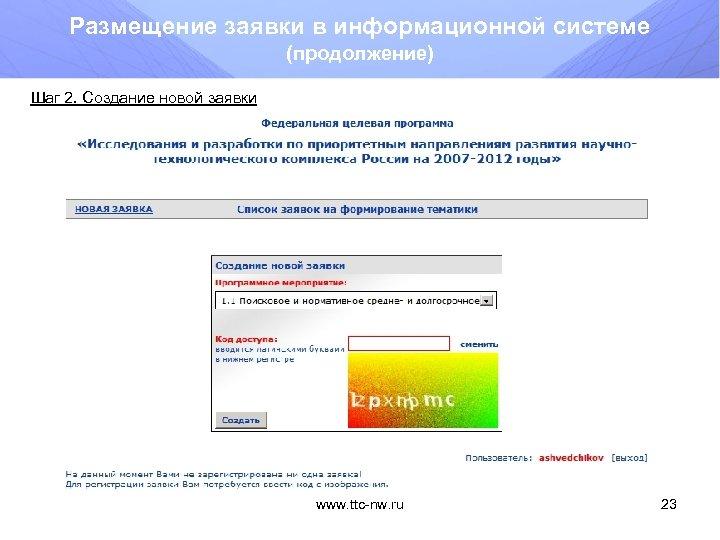 Размещение заявки в информационной системе (продолжение) Шаг 2. Создание новой заявки www. ttc-nw. ru