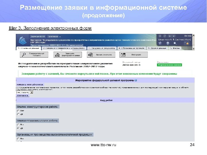 Размещение заявки в информационной системе (продолжение) Шаг 3. Заполнение электронных форм www. ttc-nw. ru