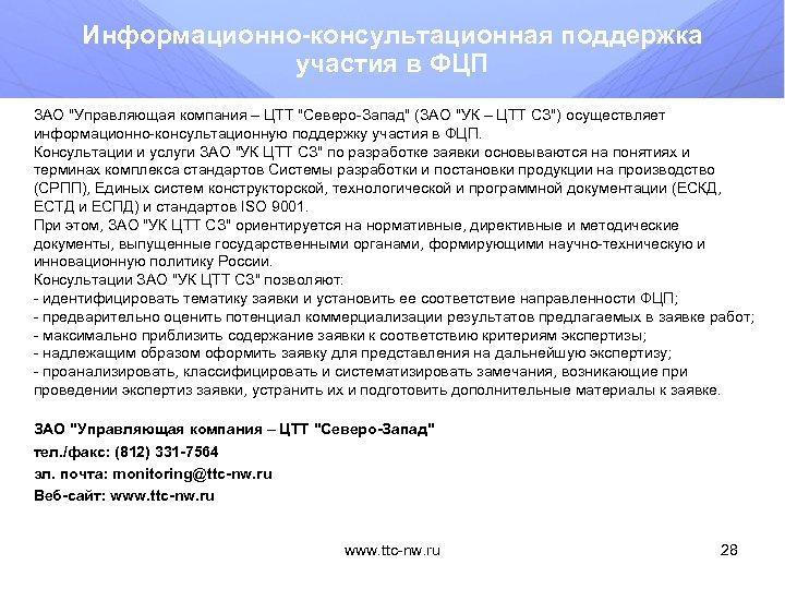 Информационно-консультационная поддержка участия в ФЦП ЗАО