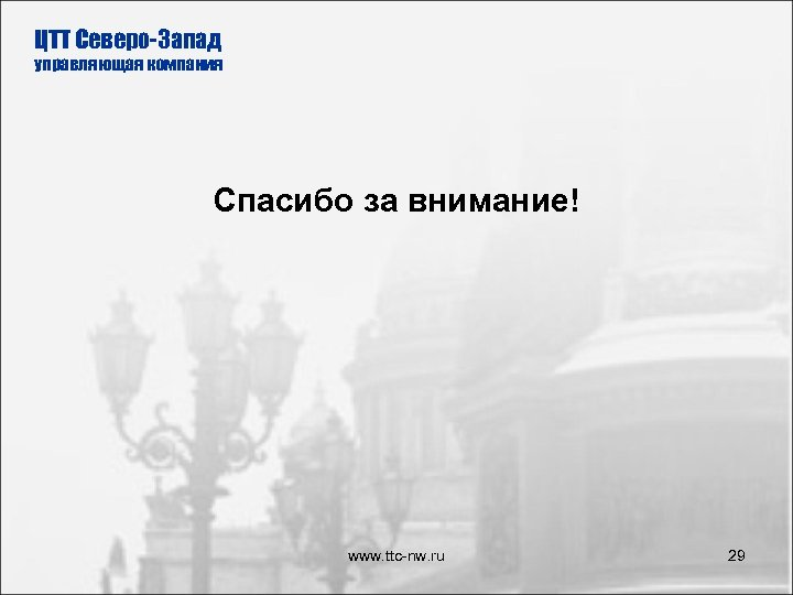 ЦТТ Северо-Запад управляющая компания Спасибо за внимание! www. ttc-nw. ru 29
