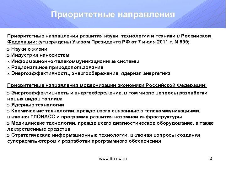 Приоритетные направления развития науки, технологий и техники в Российской Федерации: (утверждены Указом Президента РФ