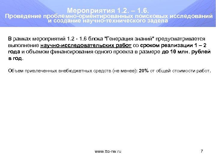 Мероприятия 1. 2. – 1. 6. Проведение проблемно-ориентированных поисковых исследований и создание научно-технического задела