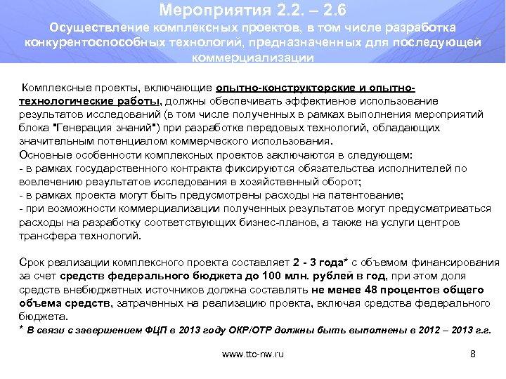 Мероприятия 2. 2. – 2. 6 Осуществление комплексных проектов, в том числе разработка конкурентоспособных