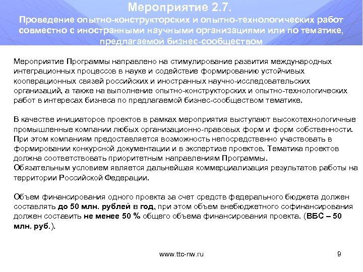 Мероприятие 2. 7. Проведение опытно-конструкторских и опытно-технологических работ совместно с иностранными научными организациями или