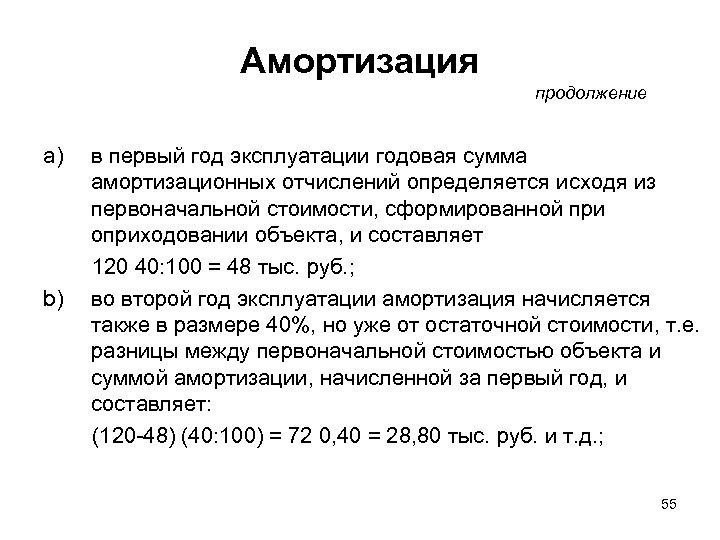 Амортизация продолжение a) b) в первый год эксплуатации годовая сумма амортизационных отчислений определяется исходя