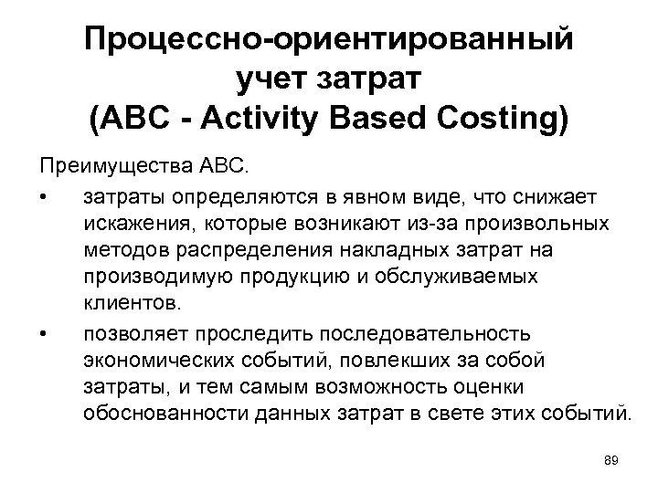 Процессно-ориентированный учет затрат (ABC - Activity Based Costing) Преимущества ABC. • затраты определяются в
