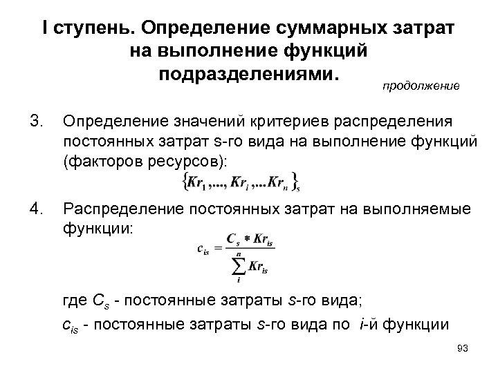 I ступень. Определение суммарных затрат на выполнение функций подразделениями. продолжение 3. Определение значений критериев