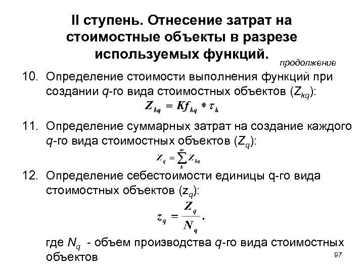 II ступень. Отнесение затрат на стоимостные объекты в разрезе используемых функций. продолжение 10. Определение